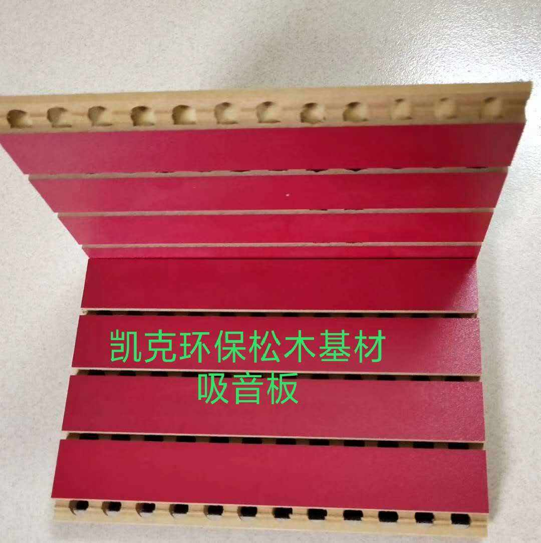 凯克环保松木基材吸音板